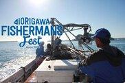 IORIGAWA FISHERMANS FEST