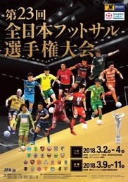 第23回全日本フットサル選手権大会