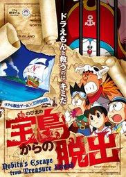 リアル脱出ゲーム×映画ドラえもん「のび太の宝島からの脱出」静岡公演
