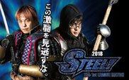 2018 第1回 STEEL! アーマードバトル・リーグマッチ公式戦
