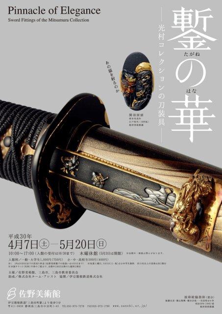 鏨の華-光村コレクションの刀装具-