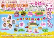 高林さくら10周年記念「桜・菜の花まつり2018」