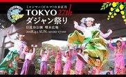 27th TOKYOダジャン祭り