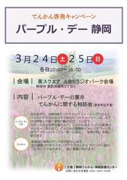 てんかん啓発キャンペーン パープル・デー静岡