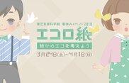 東芝未来科学館 春休みイベント2018「エコロ紙(ジ)ー! 紙からエコを考えよう」