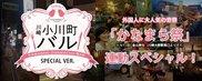 川崎小川町バル「かなまら祭」連動スペシャル