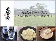 美と食をテーマにした天狗舞SAKEセミナー&テイスティング in 金沢