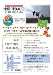 沖縄・球美の里「2017年度冬休み学童保養」報告会