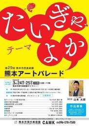 第29回熊本市民美術展 熊本アートパレード