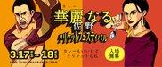華麗(カレー)なる佐野クリケットフェスティバル