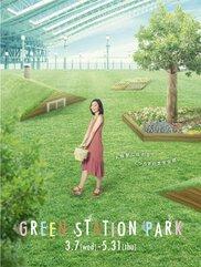 大阪ステーションシティ「GREEN STATION PARK 」