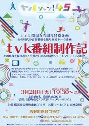 tvk開局45周年特別企画 tvk番組制作記