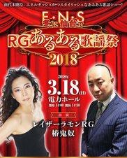 F(冬)N(に)S(仙台で)RGあるある歌謡祭2018