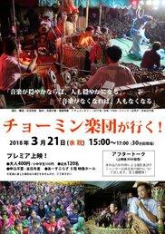 ミャンマー伝統音楽ドキュメンタリー チョーミン楽団が行く!上映会+アフタートーク