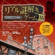 半田赤レンガ建物 リアル謎解きゲーム3