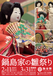 鍋島家の雛祭り