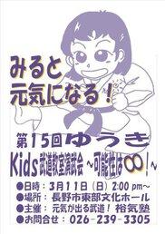 第15回ゆうきKids武道教室演武会~可能性は∞!~