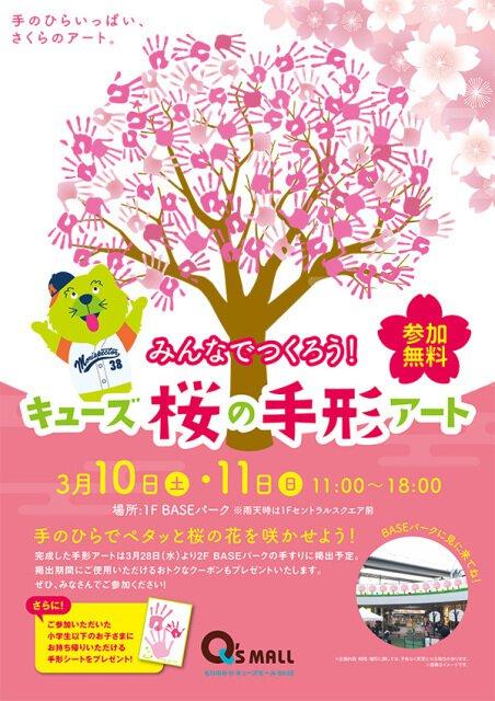 みんなでつくろう!キューズ 桜の手形アート