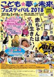 こども☆夢☆未来フェスティバル2018