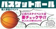 レキスポ バスケットボール個人参加(3月)