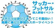 レキスポ サッカー・フットサル個人参加(3月)