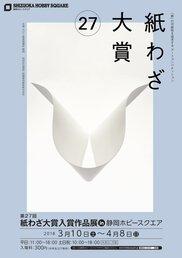 第27回紙わざ大賞入賞作品展 in 静岡ホビースクエア