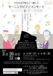 小さなお子様と一緒に モーニングピアノコンサート ~ショパンとプーランク~