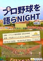 プロ野球を語らNIGHT vol.1