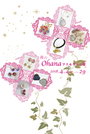春のOhanaアクセサリー展