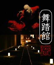 黄泉の花 -Underworld Flower-(3月)