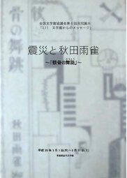 3.11文学館からのメッセージ「震災と秋田雨雀」