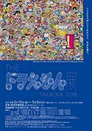 THE ドラえもん展 TAKAOKA 2018