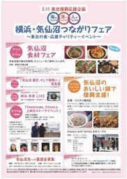 3.11東北復興応援企画「横浜・気仙沼つながりフェア」