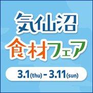横浜ワールドポーターズ「気仙沼食材フェア」