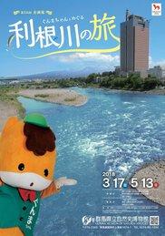 第56回企画展 ぐんまちゃんとめぐる利根川の旅