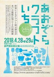 あおぞらクラフトいち Spring in 水戸・広場