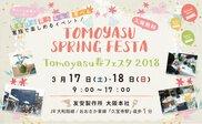 TOMOYASU春フェスタ2018