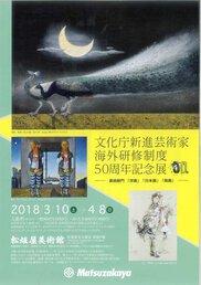 文化庁新進芸術家海外研修制度50周年記念展 -美術部門-「洋画」「日本画」「版画」