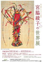 布で描いたアプリケ芸術 宮脇綾子の世界展