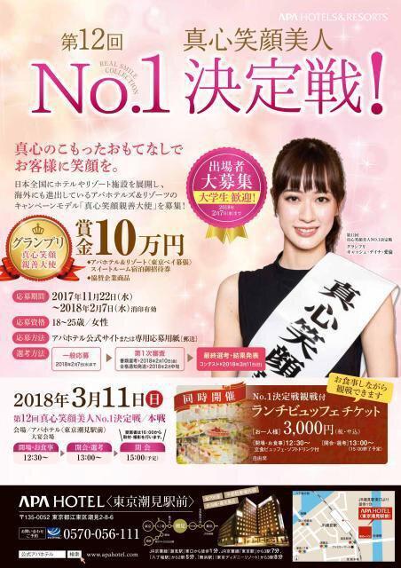 キリン午後の紅茶 PRESENTS「第12回真心笑顔美人No.1決定戦」