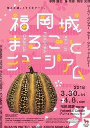 福岡城まるごとミュージアム
