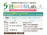 親和体験Lab.キッズスタジオスペシャル