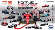 Formula1×リアル謎解きゲーム~伝説のF1マシンの謎を解け~