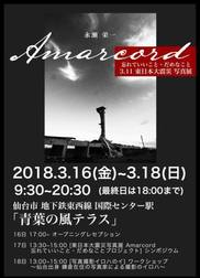 「Amarcord」写真展 in 仙台