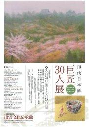 現代日本画 巨匠30人展-佐藤美術館コレクション 花と緑の名品-
