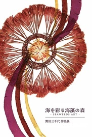 野田三千代作品展「海を彩る海藻の森~SEAWEEDS ART」