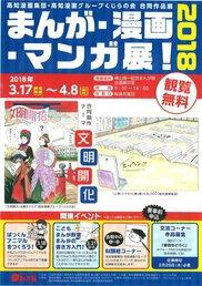 「まんが・漫画・マンガ展!2018」高知漫画集団・高知漫画グループくじらの会 合同作品展