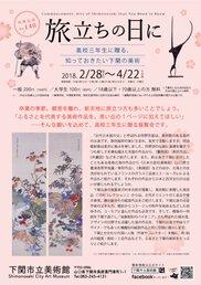 所蔵品展「旅立ちの日に―高校三年生に贈る、知っておきたい下関の美術」