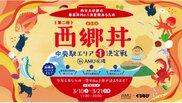 第二回西郷丼中央駅エリアNo.1決定戦