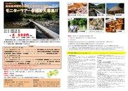 バスで行く!高知県津野町の歴史と自然を大満喫モニターツアー